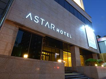 [아스타호텔] 2박3일 에어카텔